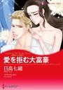 大富豪 ヒーローセット vol.8