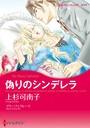 美しきライバルテーマセット vol.1