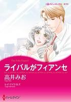 美しきライバルテーマセット vol.2