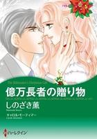 漫画家 しのざき薫 セット vol.2