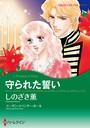漫画家 しのざき薫 セット vol.3