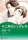 ロマンティック・クリスマス セレクトセット vol.5