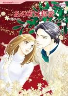 ロマンティック・クリスマス セレクトセット vol.6