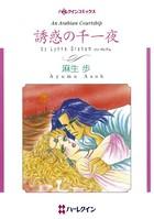 傲慢ヒーローセット vol.4