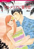 漫画家 高山 繭 セット vol.3