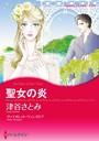 漫画家 津谷さとみセット vol.3