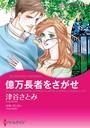 漫画家 津谷さとみセット vol.4