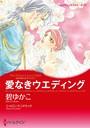 愛なき結婚セット vol.4