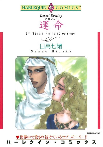 恋はシークと テーマセット vol.5