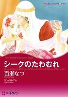 恋はシークと テーマセット vol.6