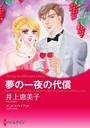 一夜の情事テーマセット vol.4