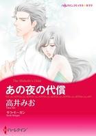 一夜の情事テーマセット vol.5