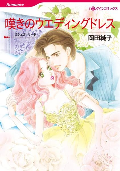 便宜結婚セット vol.4