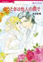 便宜結婚セット vol.5