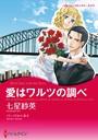 恋も仕事も!ワーキングヒロインセット vol.4