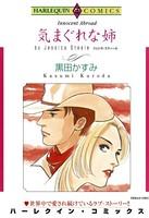 強引 ヒーローセット vol.4