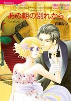 再会・ロマンス テーマセット vol.6