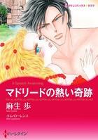 契約LOVE テーマセット vol.5