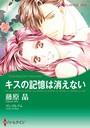 漫画家 藤原晶セット vol.2