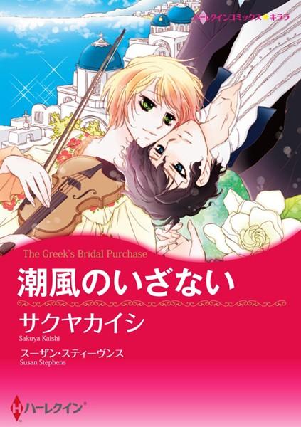 漫画家 サクヤカイシ セット vol.2