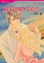 漫画家 有沢遼 セット vol.2