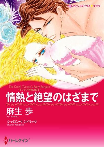 プレイボーイヒーローセット vol.8