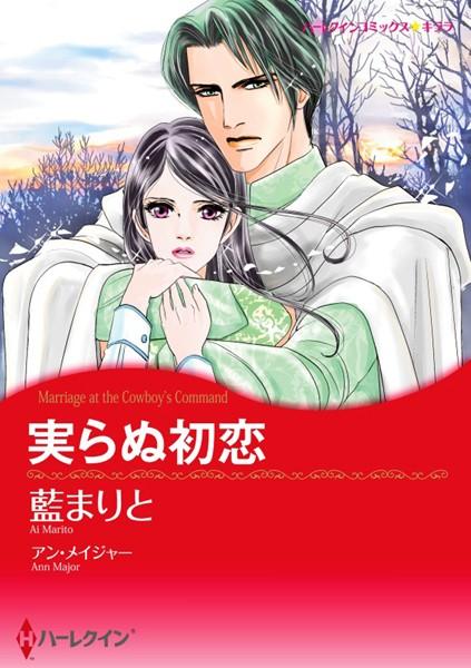 漫画家 藍 まりと セット vol.4