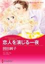 漫画家 岡田純子セット vol.3