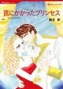 ロイヤル・ウェディング テーマセット vol.5