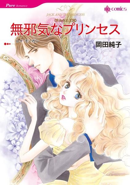 ロイヤル・ウェディング テーマセット vol.6