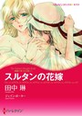 ロイヤル・ウェディング テーマセット vol.7