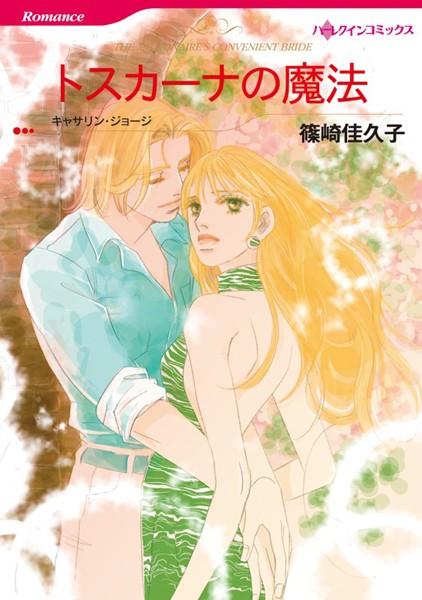 イタリアン・ロマンス テーマセット vol.6