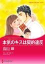 幼なじみ ヒーローセット vol.4