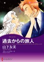 ロマンティック・サスペンス テーマセット vol.4