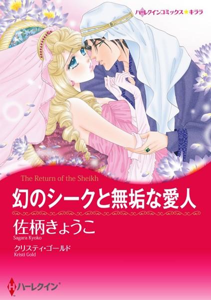 恋はシークと テーマセット vol.8