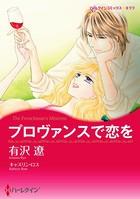 漫画家 有沢遼セット vol.3