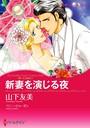 漫画家 山下友美セット vol.1
