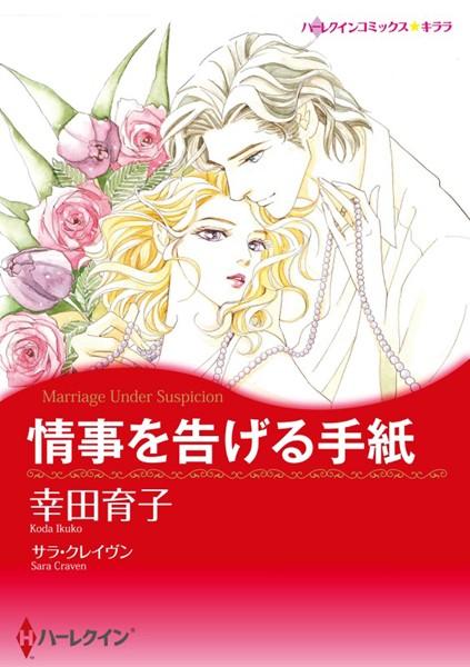 漫画家 幸田育子セット vol.1