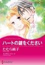 失恋から始まる恋 セット vol.3