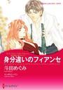 スキャンダルから始まる恋 セット vol.3