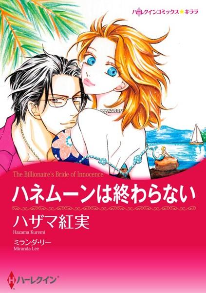 ハネムーンコレクション セット vol.2