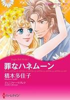 ハネムーンコレクション セット vol.3