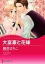 大富豪 ヒーローセット vol.10