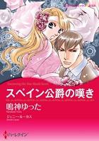 大富豪 ヒーローセット vol.11