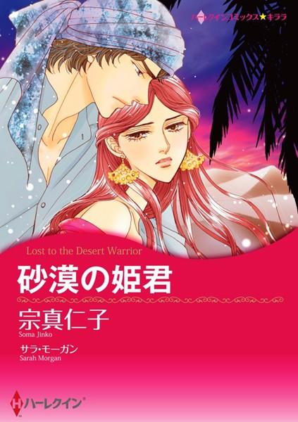 漫画家 宗真仁子セット vol.1