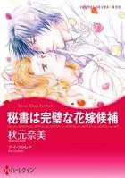 漫画家 秋元奈美 セット vol.2