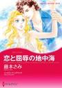 漫画家 藤本さみ セット vol.2