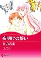 恋はシークと テーマセット vol.11