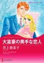 幼なじみ ヒーローセット vol.5