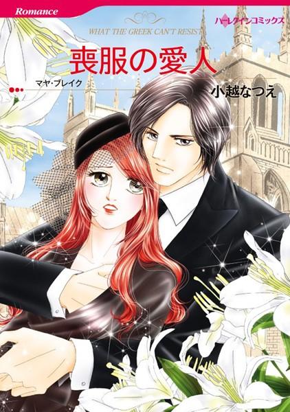 愛人ヒロインセット vol.7